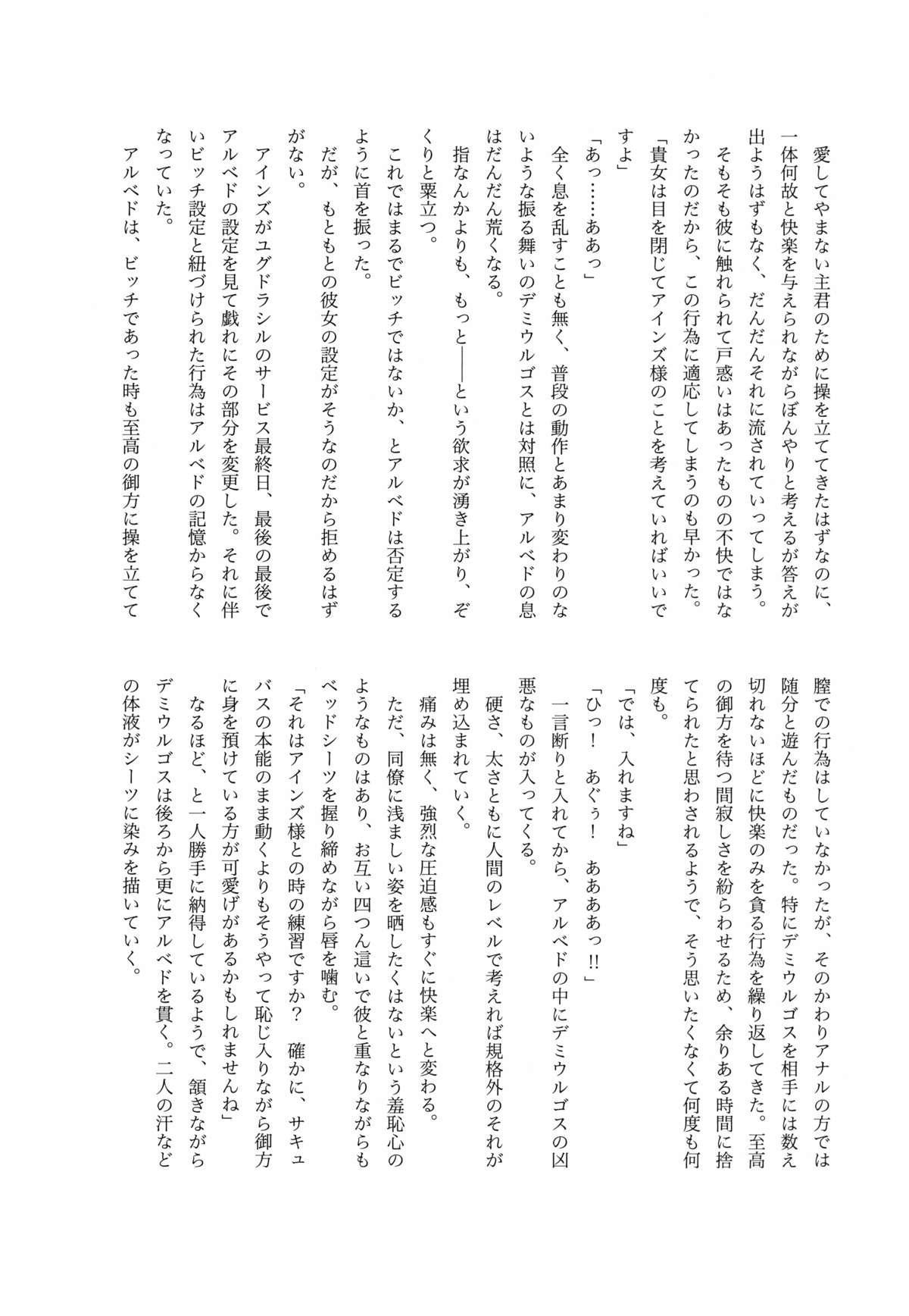 Oideyo! Nazarick no Futanari Bokujou 30