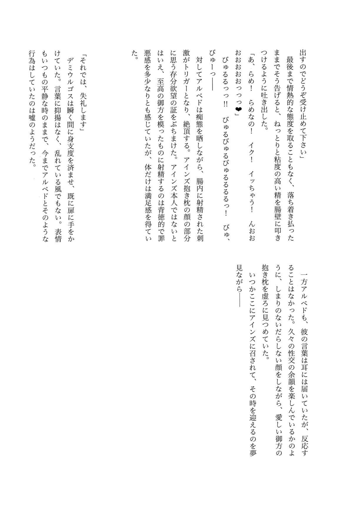 Oideyo! Nazarick no Futanari Bokujou 33
