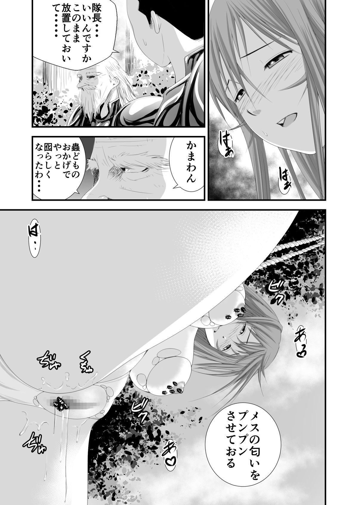 Inma Toubatsu Daisakusen Episode 3 18