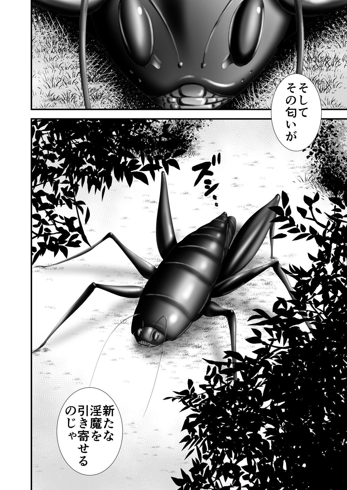 Inma Toubatsu Daisakusen Episode 3 19