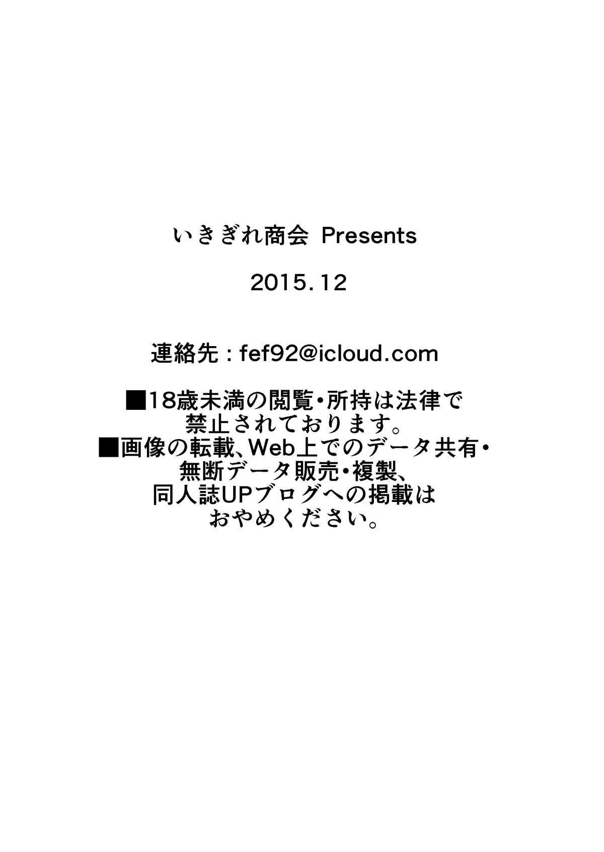 Inma Toubatsu Daisakusen Episode 3 20