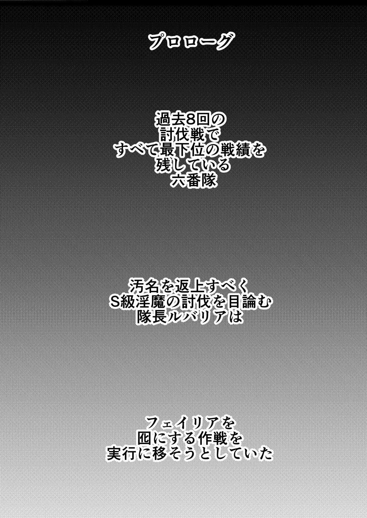 Inma Toubatsu Daisakusen Episode 3 2