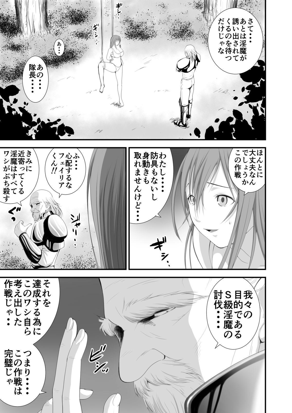 Inma Toubatsu Daisakusen Episode 3 6