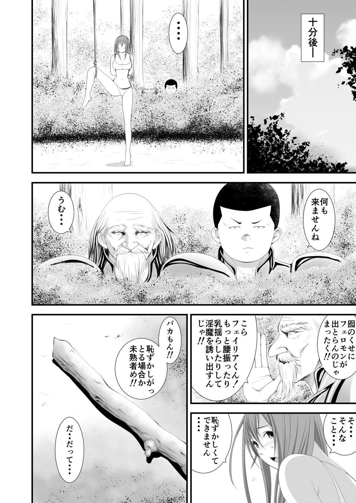 Inma Toubatsu Daisakusen Episode 3 7