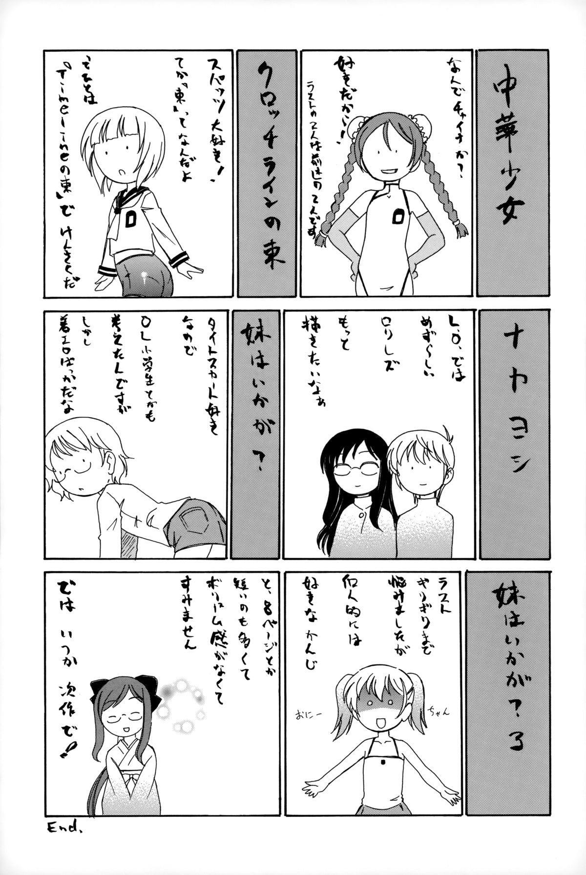 Youshou no Hana no Himitsu - The secret of Girls flowers 195