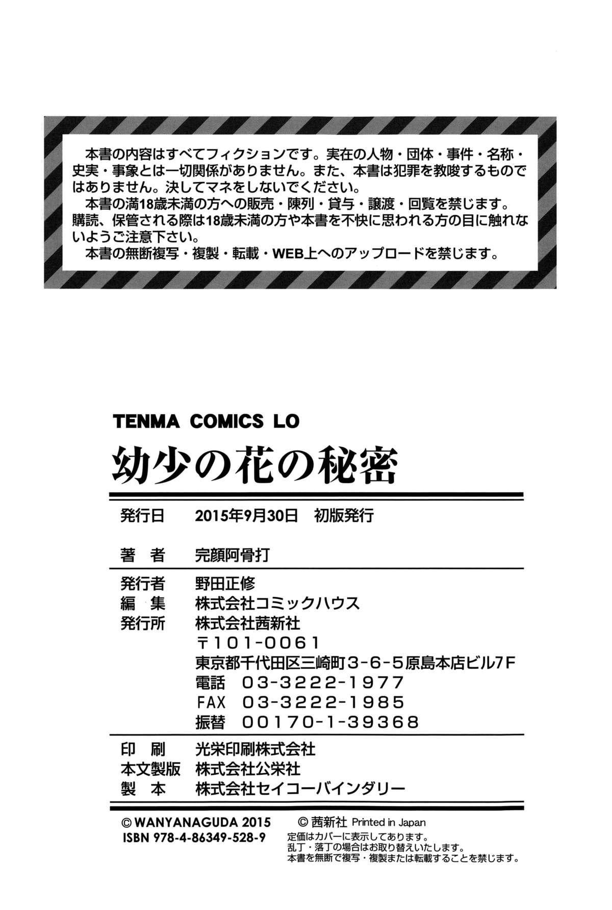 Youshou no Hana no Himitsu - The secret of Girls flowers 196