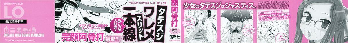 Youshou no Hana no Himitsu - The secret of Girls flowers 2