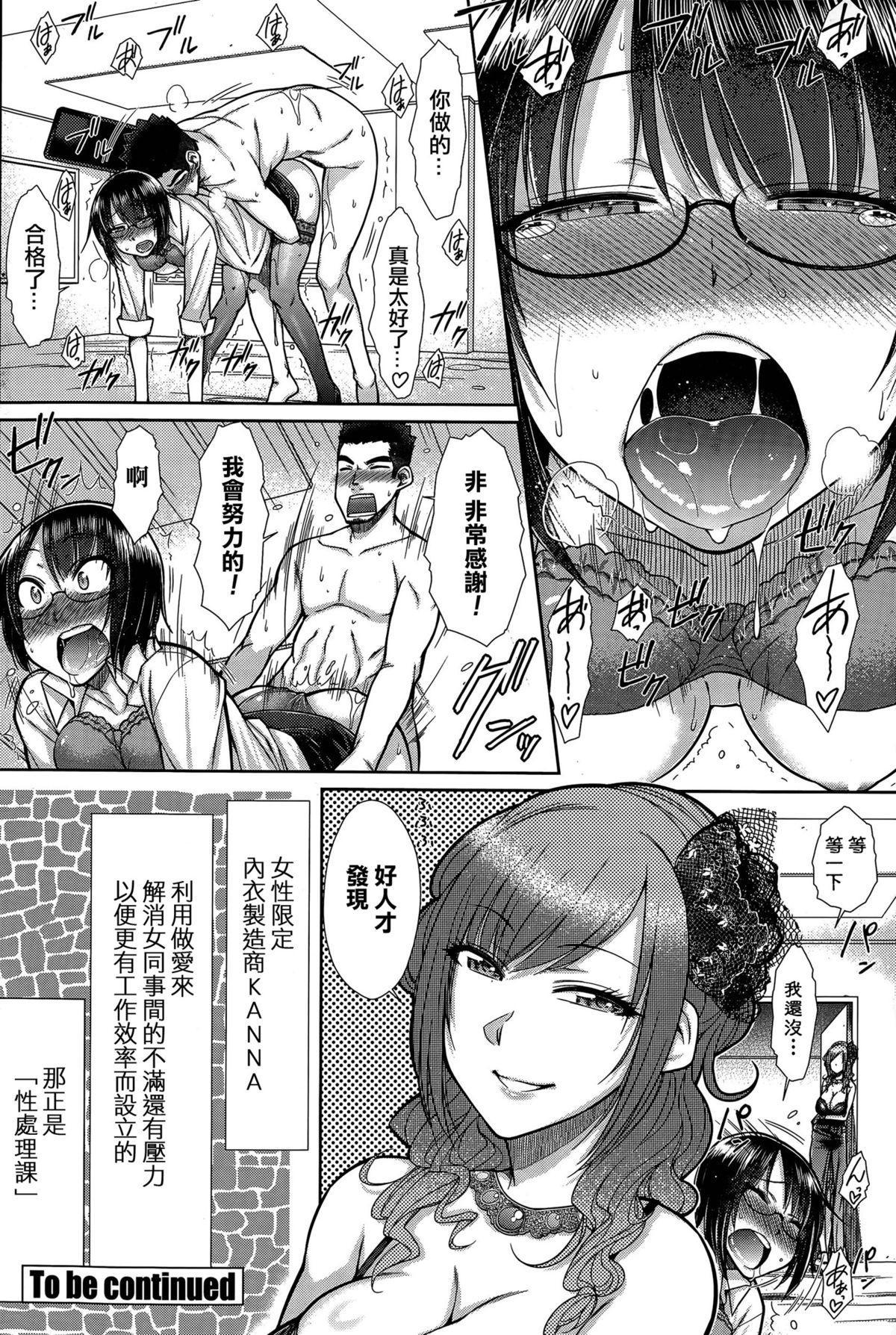 Zetsurin Danshi no Harem Seikatsu Ch. 1-5 19