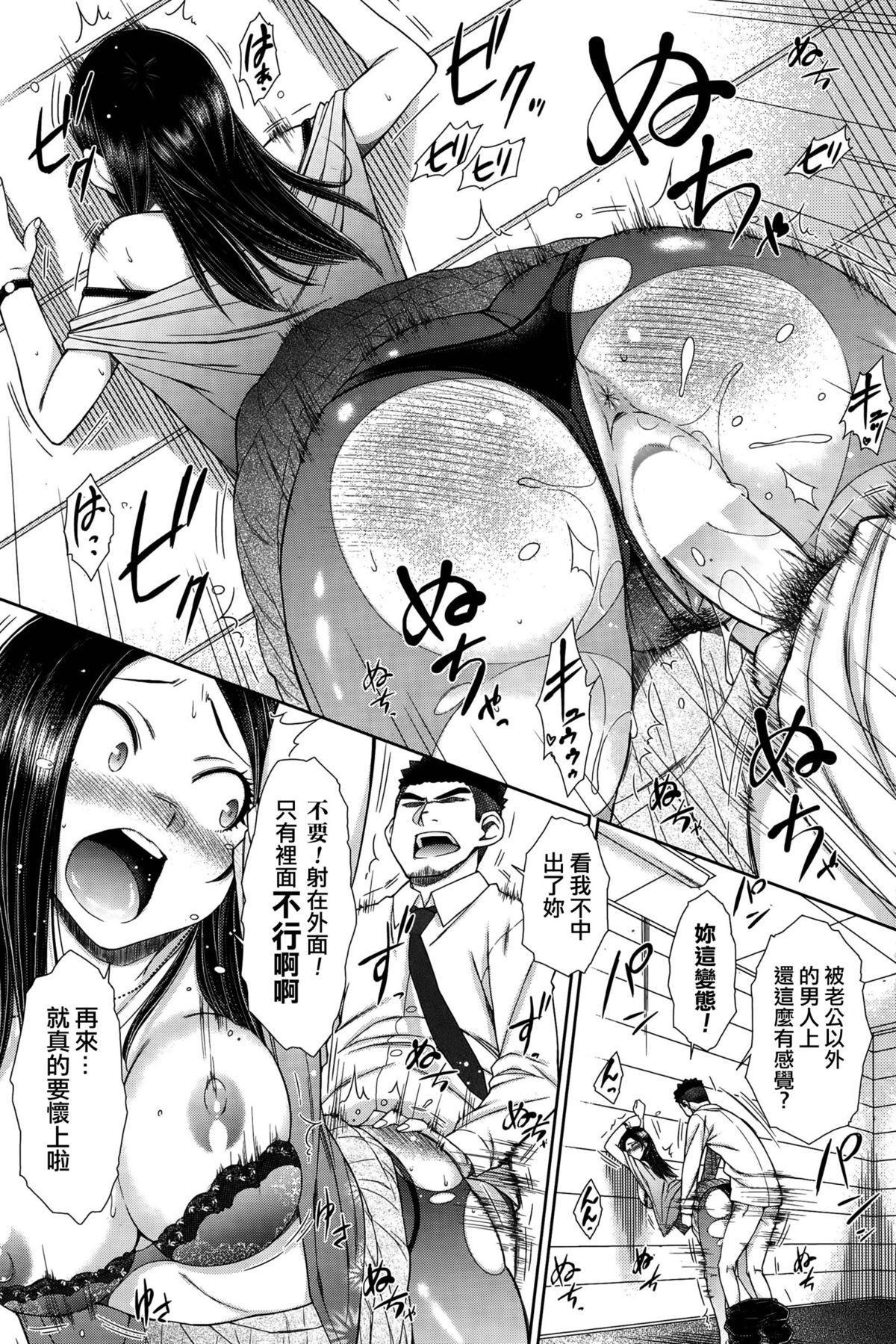 Zetsurin Danshi no Harem Seikatsu Ch. 1-5 56