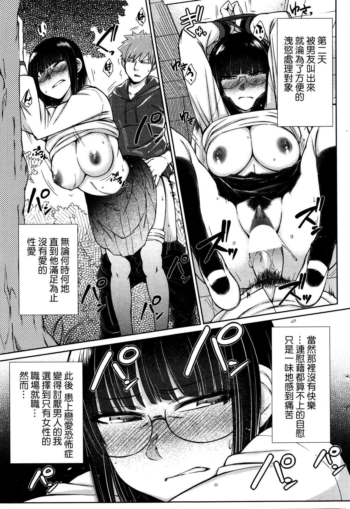 Zetsurin Danshi no Harem Seikatsu Ch. 1-5 92