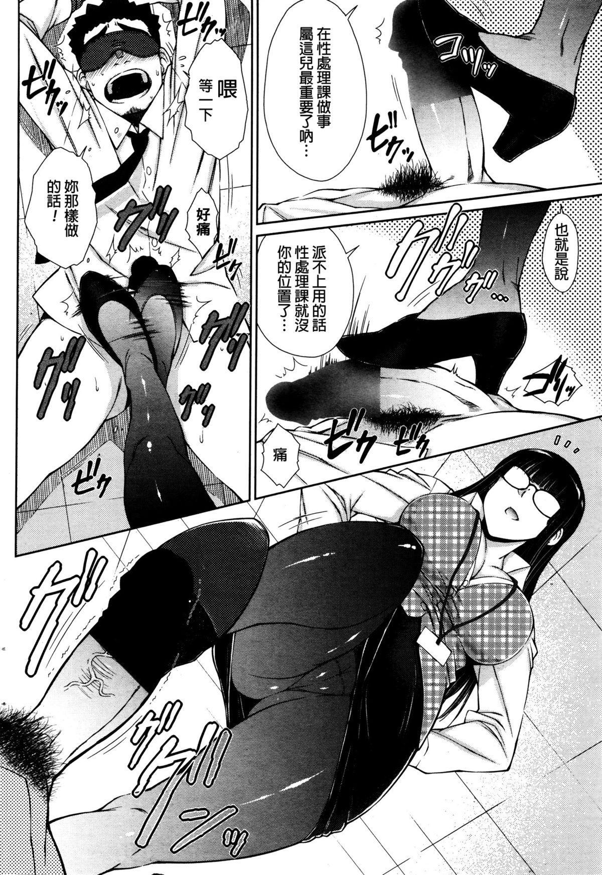Zetsurin Danshi no Harem Seikatsu Ch. 1-5 97