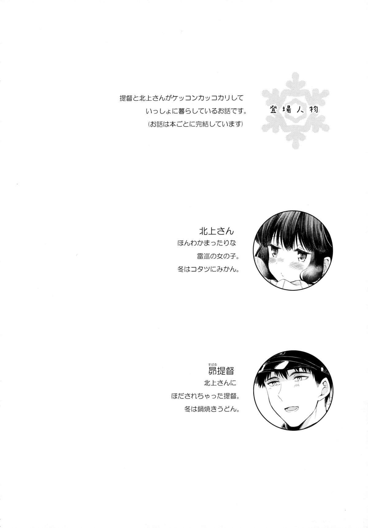 Kitakami-san to Teitoku ga Zutto Issho ni Kurasu Ohanashi. 2