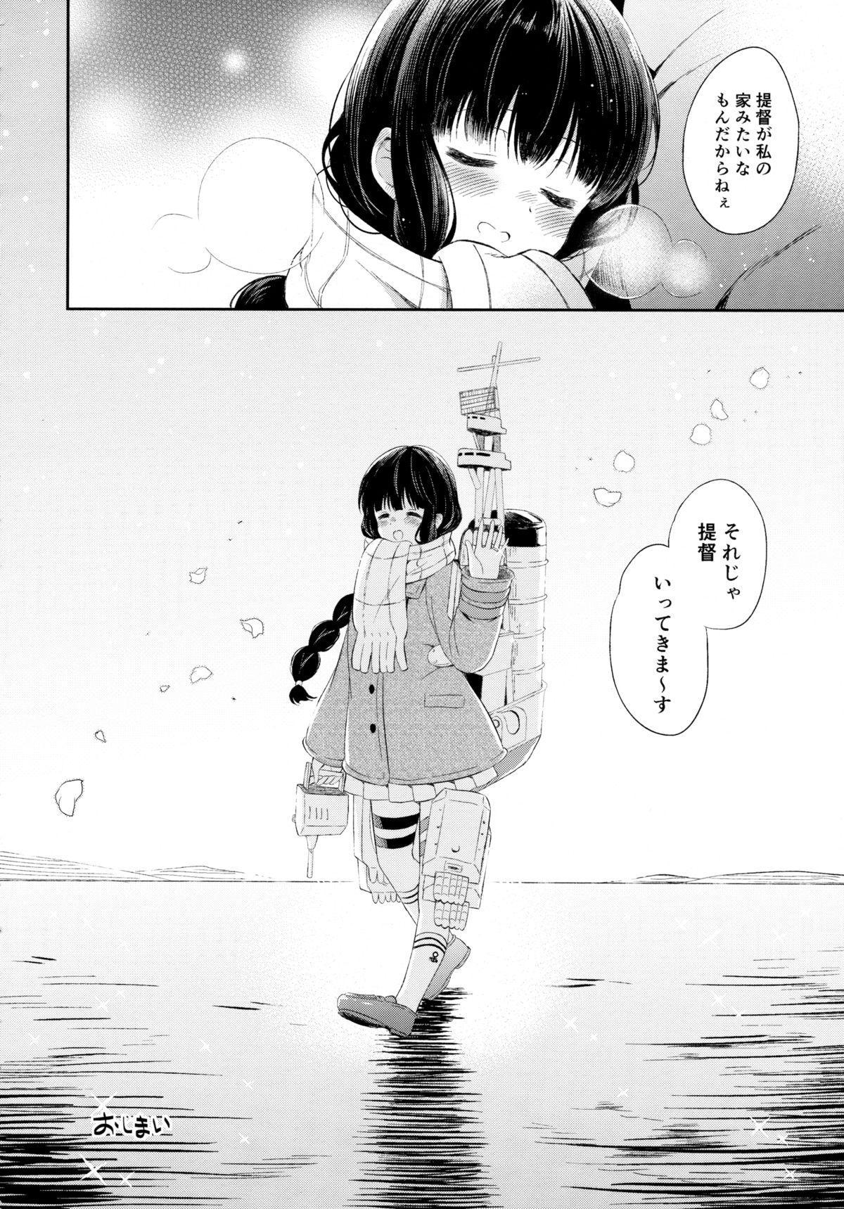 Kitakami-san to Teitoku ga Zutto Issho ni Kurasu Ohanashi. 30