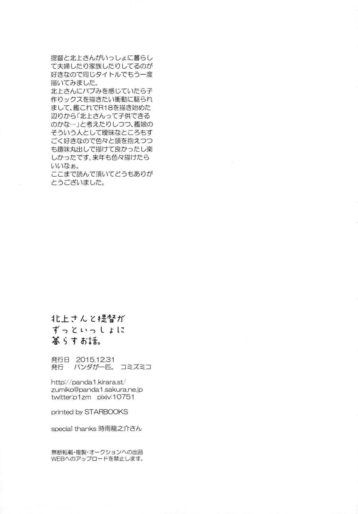 Kitakami-san to Teitoku ga Zutto Issho ni Kurasu Ohanashi. 31