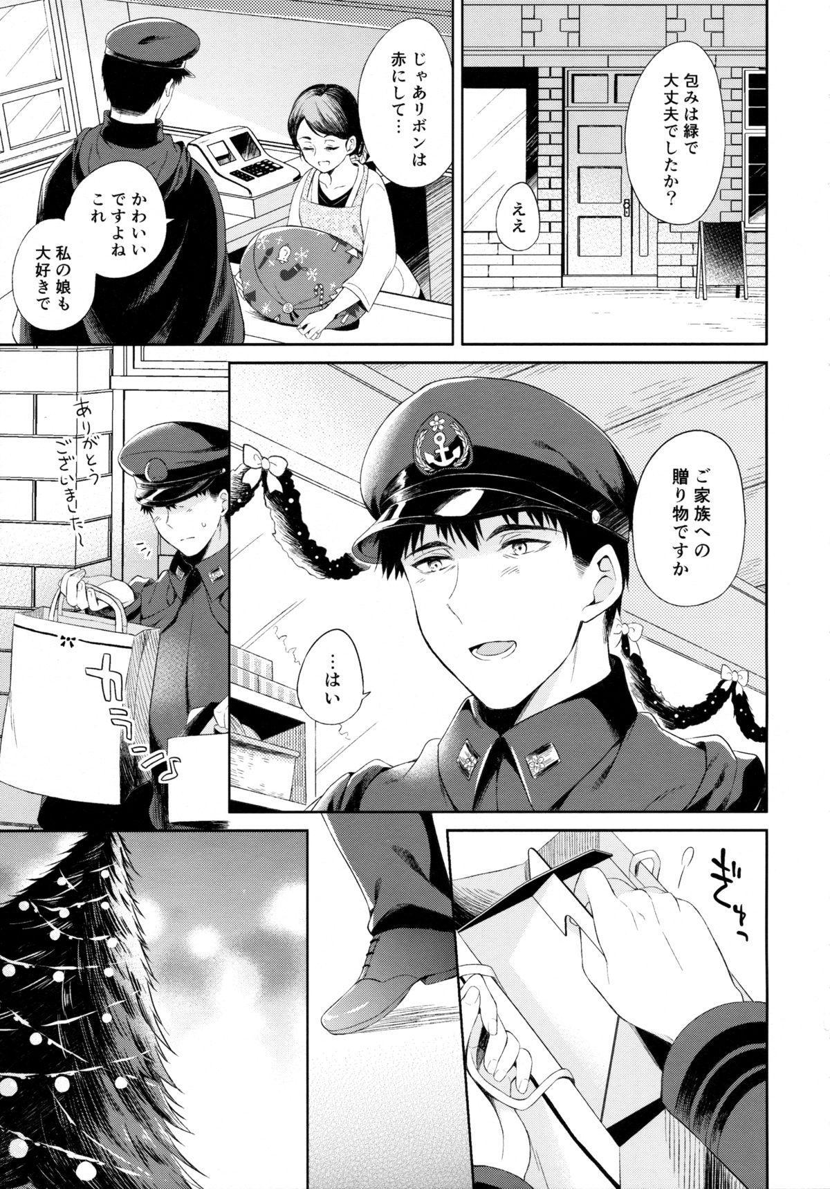 Kitakami-san to Teitoku ga Zutto Issho ni Kurasu Ohanashi. 3