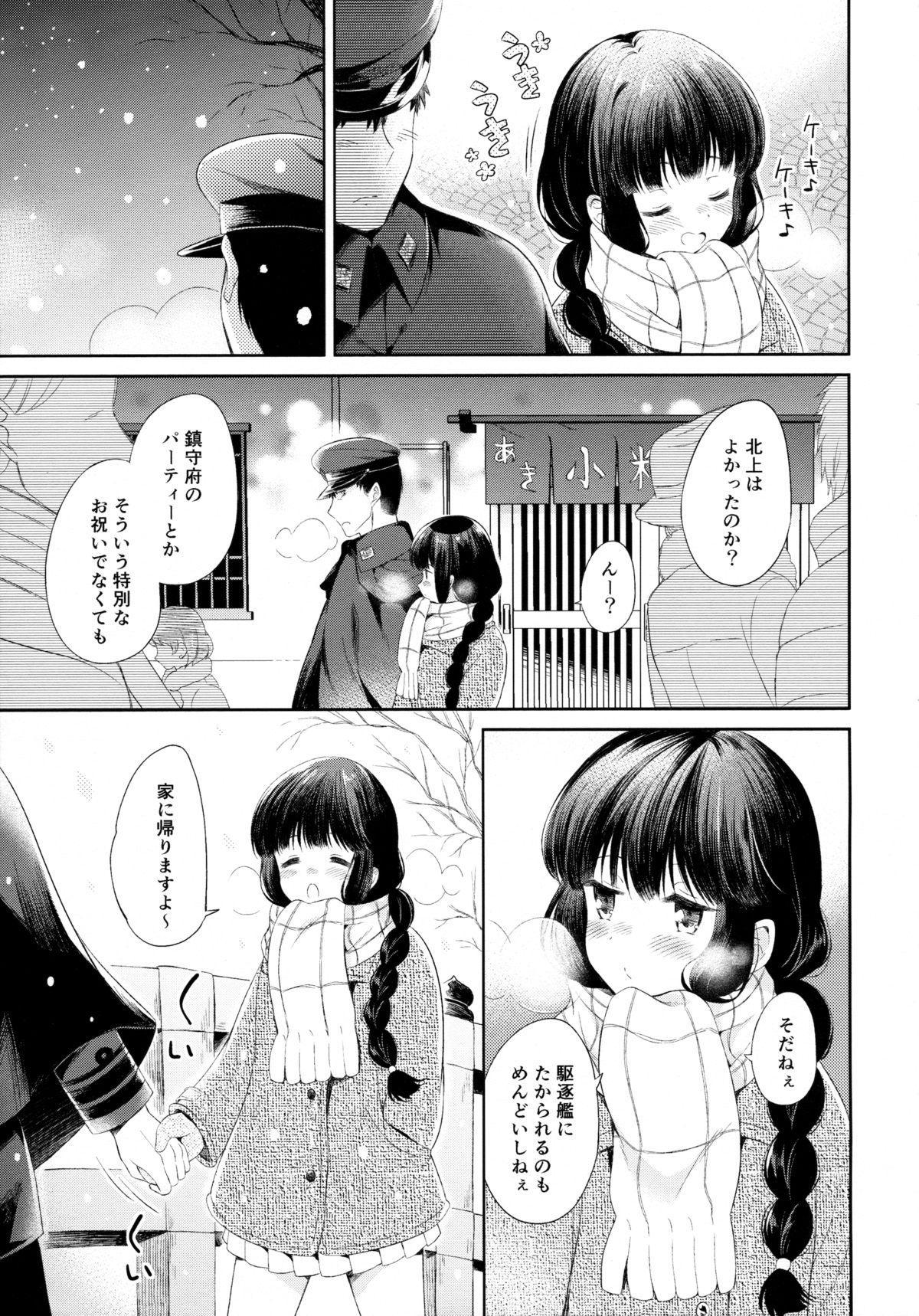 Kitakami-san to Teitoku ga Zutto Issho ni Kurasu Ohanashi. 5
