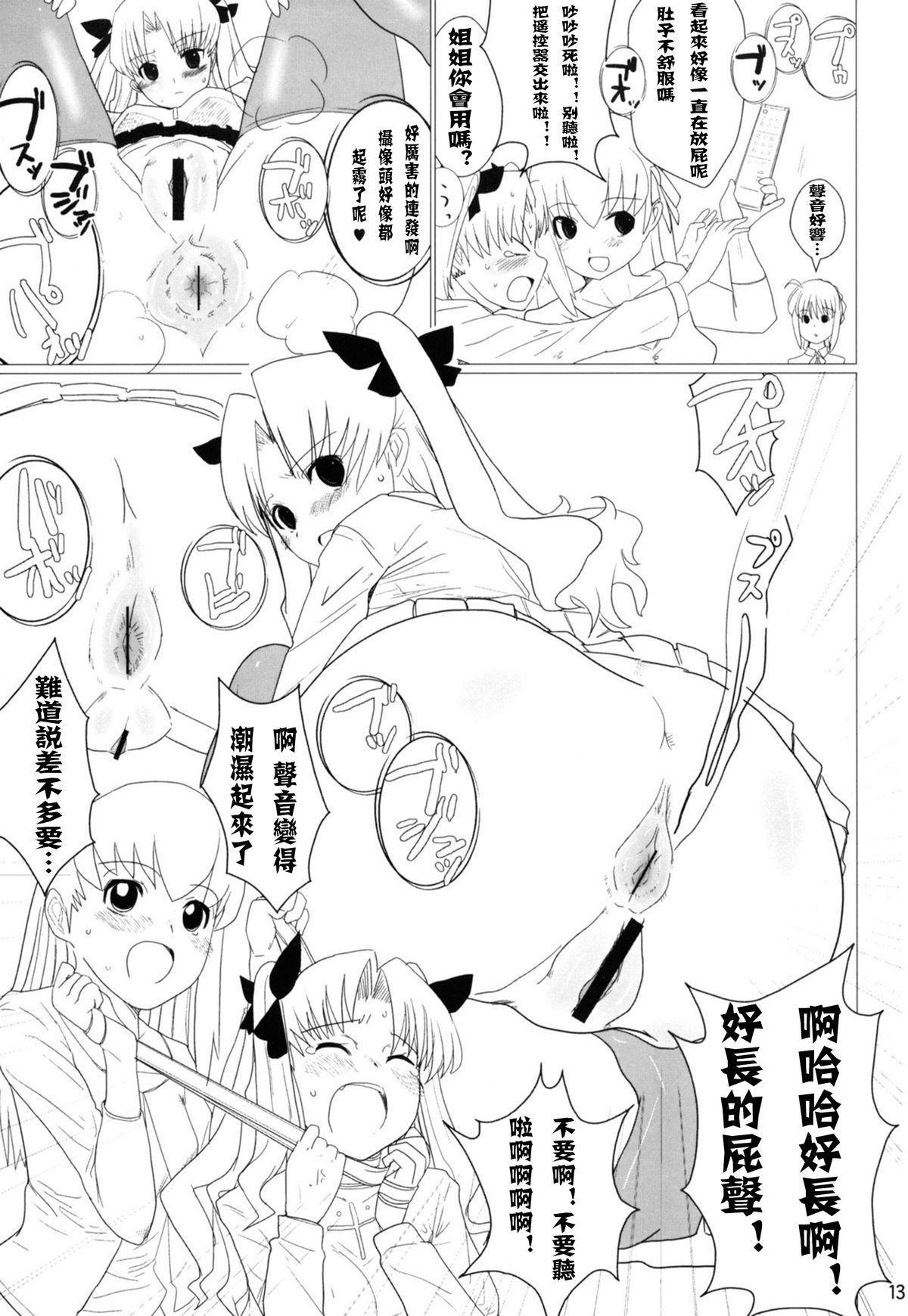 Itanshinmon Zettai Shikei 12