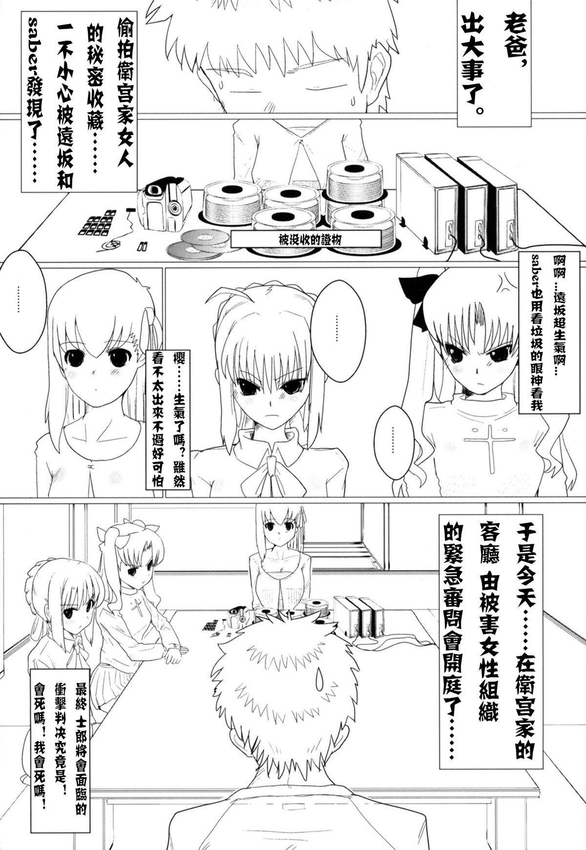 Itanshinmon Zettai Shikei 4