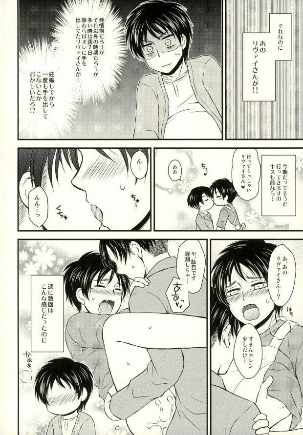 (Dai 5 Kai Hekigai Chousa Haku) [HAKATEN (Curepato)] Omegaverse de Ninshin Shita Eren-chan to Tsugai no Levi-san ga Hitasura Ichaicha Suru Hon (Shingeki no Kyojin) 9