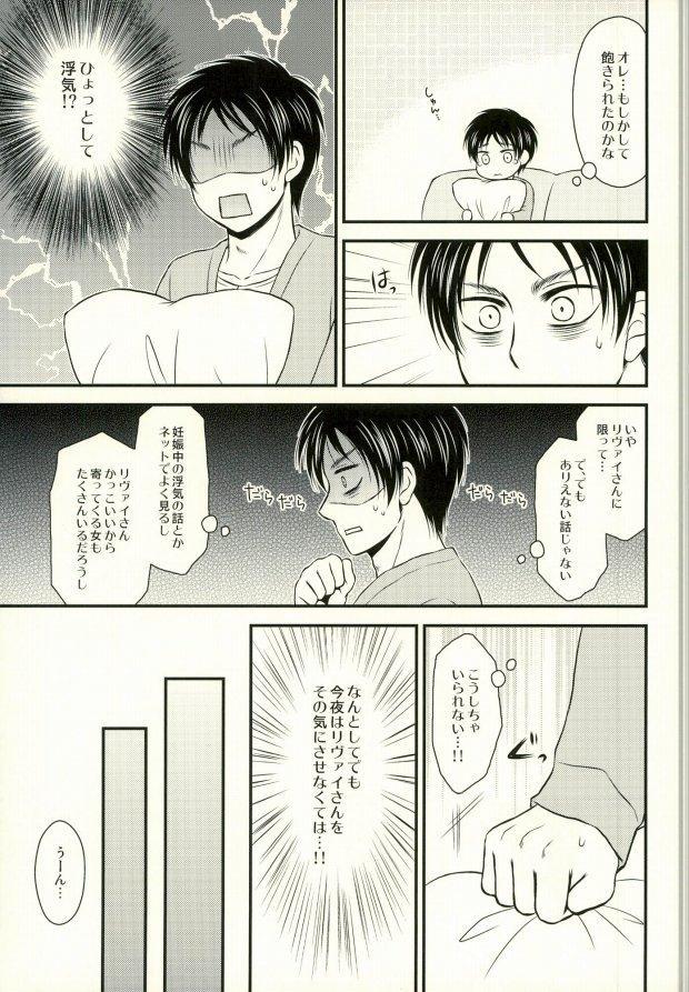 (Dai 5 Kai Hekigai Chousa Haku) [HAKATEN (Curepato)] Omegaverse de Ninshin Shita Eren-chan to Tsugai no Levi-san ga Hitasura Ichaicha Suru Hon (Shingeki no Kyojin) 10
