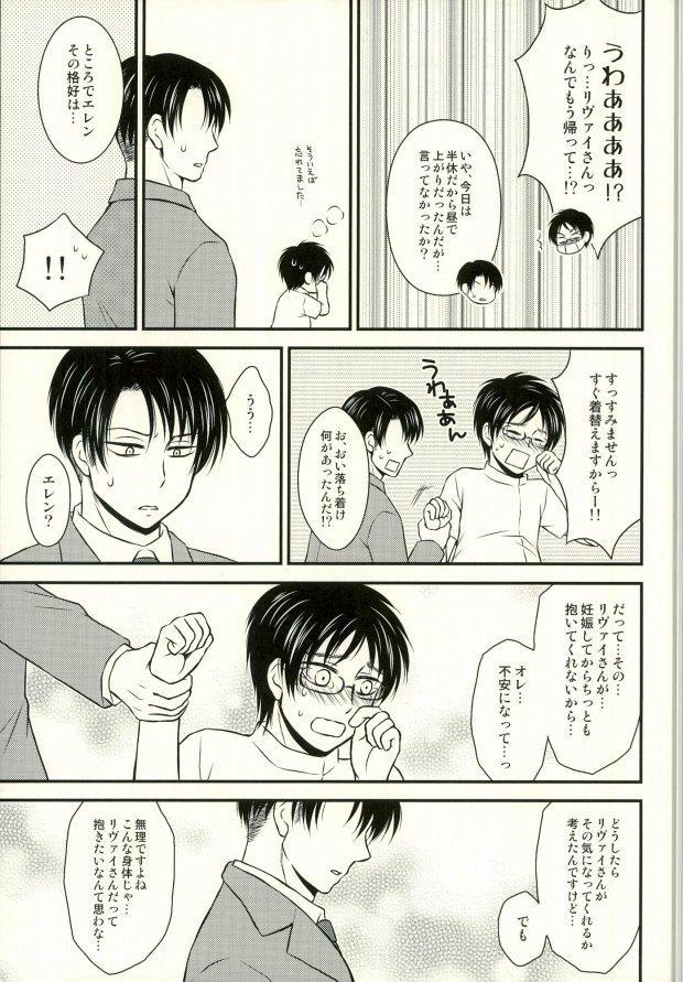 (Dai 5 Kai Hekigai Chousa Haku) [HAKATEN (Curepato)] Omegaverse de Ninshin Shita Eren-chan to Tsugai no Levi-san ga Hitasura Ichaicha Suru Hon (Shingeki no Kyojin) 12