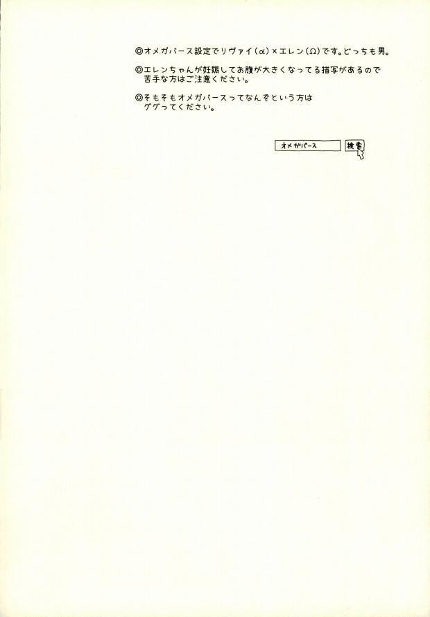 (Dai 5 Kai Hekigai Chousa Haku) [HAKATEN (Curepato)] Omegaverse de Ninshin Shita Eren-chan to Tsugai no Levi-san ga Hitasura Ichaicha Suru Hon (Shingeki no Kyojin) 1