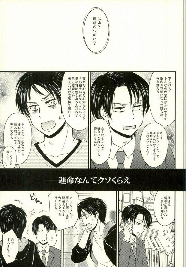 (Dai 5 Kai Hekigai Chousa Haku) [HAKATEN (Curepato)] Omegaverse de Ninshin Shita Eren-chan to Tsugai no Levi-san ga Hitasura Ichaicha Suru Hon (Shingeki no Kyojin) 2