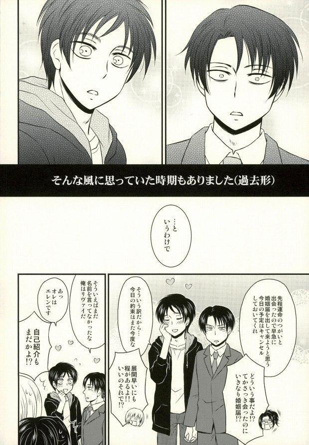 (Dai 5 Kai Hekigai Chousa Haku) [HAKATEN (Curepato)] Omegaverse de Ninshin Shita Eren-chan to Tsugai no Levi-san ga Hitasura Ichaicha Suru Hon (Shingeki no Kyojin) 3