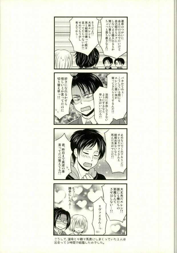 (Dai 5 Kai Hekigai Chousa Haku) [HAKATEN (Curepato)] Omegaverse de Ninshin Shita Eren-chan to Tsugai no Levi-san ga Hitasura Ichaicha Suru Hon (Shingeki no Kyojin) 4