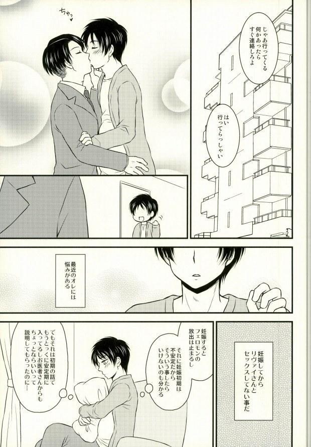 (Dai 5 Kai Hekigai Chousa Haku) [HAKATEN (Curepato)] Omegaverse de Ninshin Shita Eren-chan to Tsugai no Levi-san ga Hitasura Ichaicha Suru Hon (Shingeki no Kyojin) 8