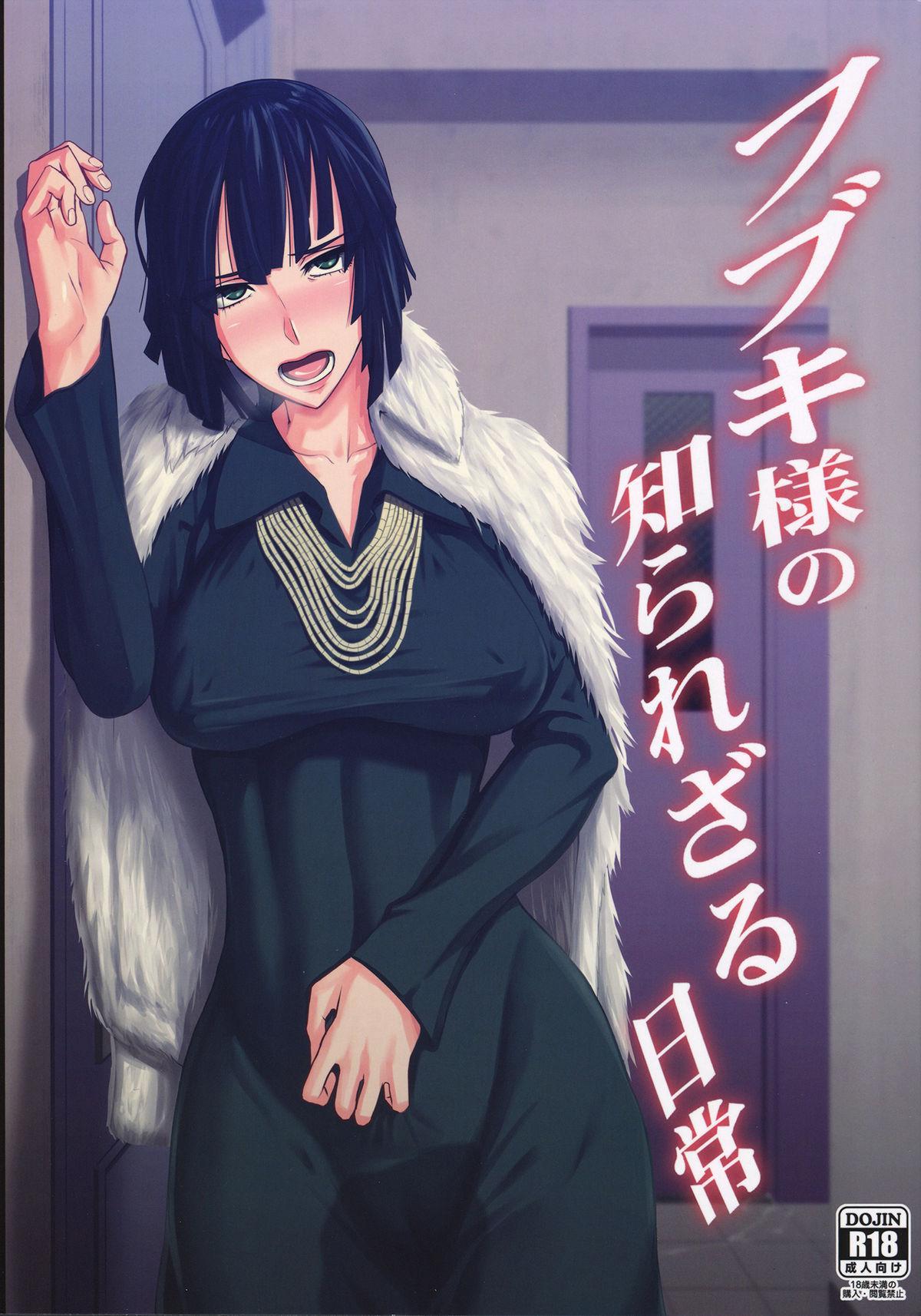 Fubuki-sama no Shirarezaru Nichijou 0