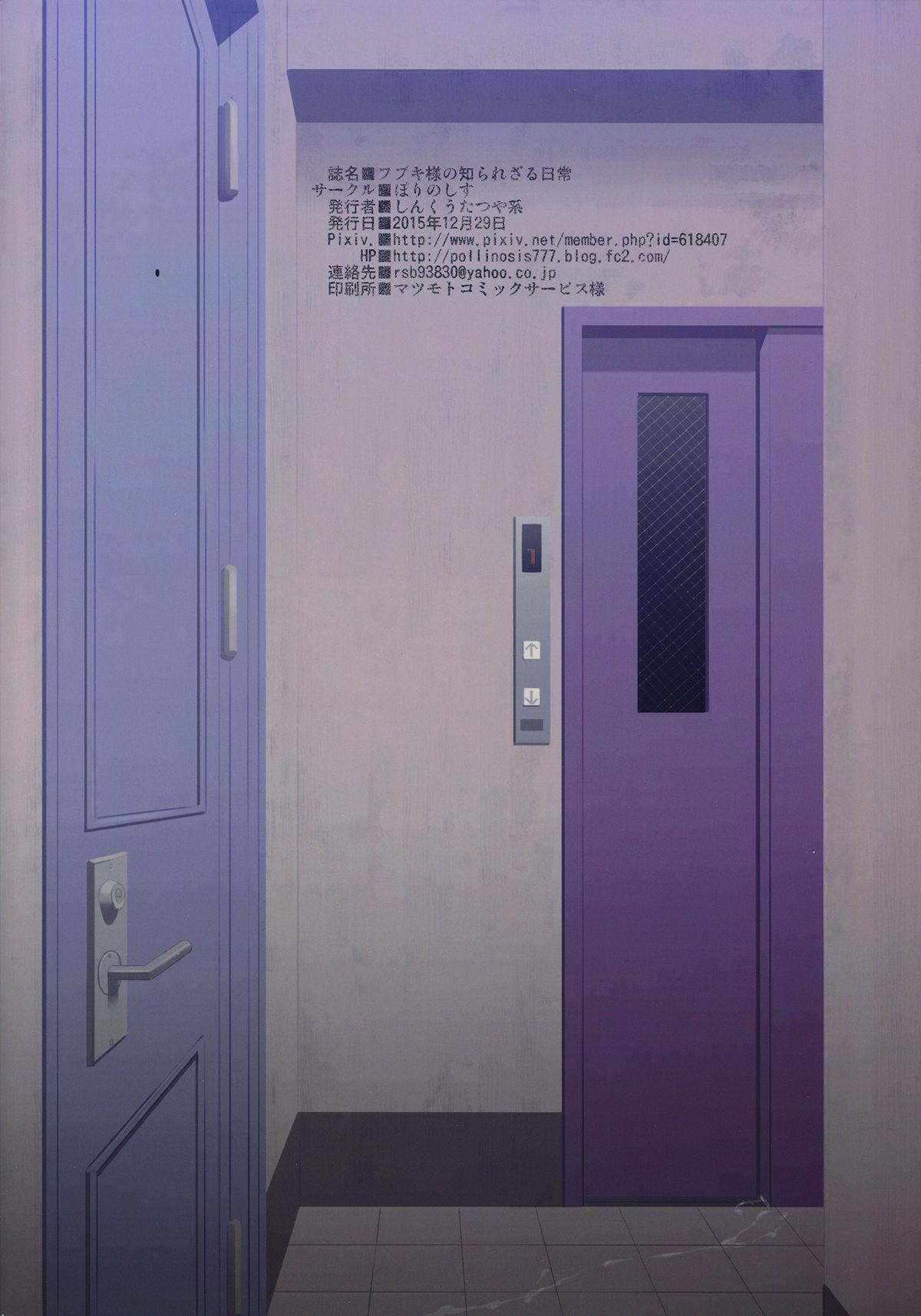 Fubuki-sama no Shirarezaru Nichijou 29