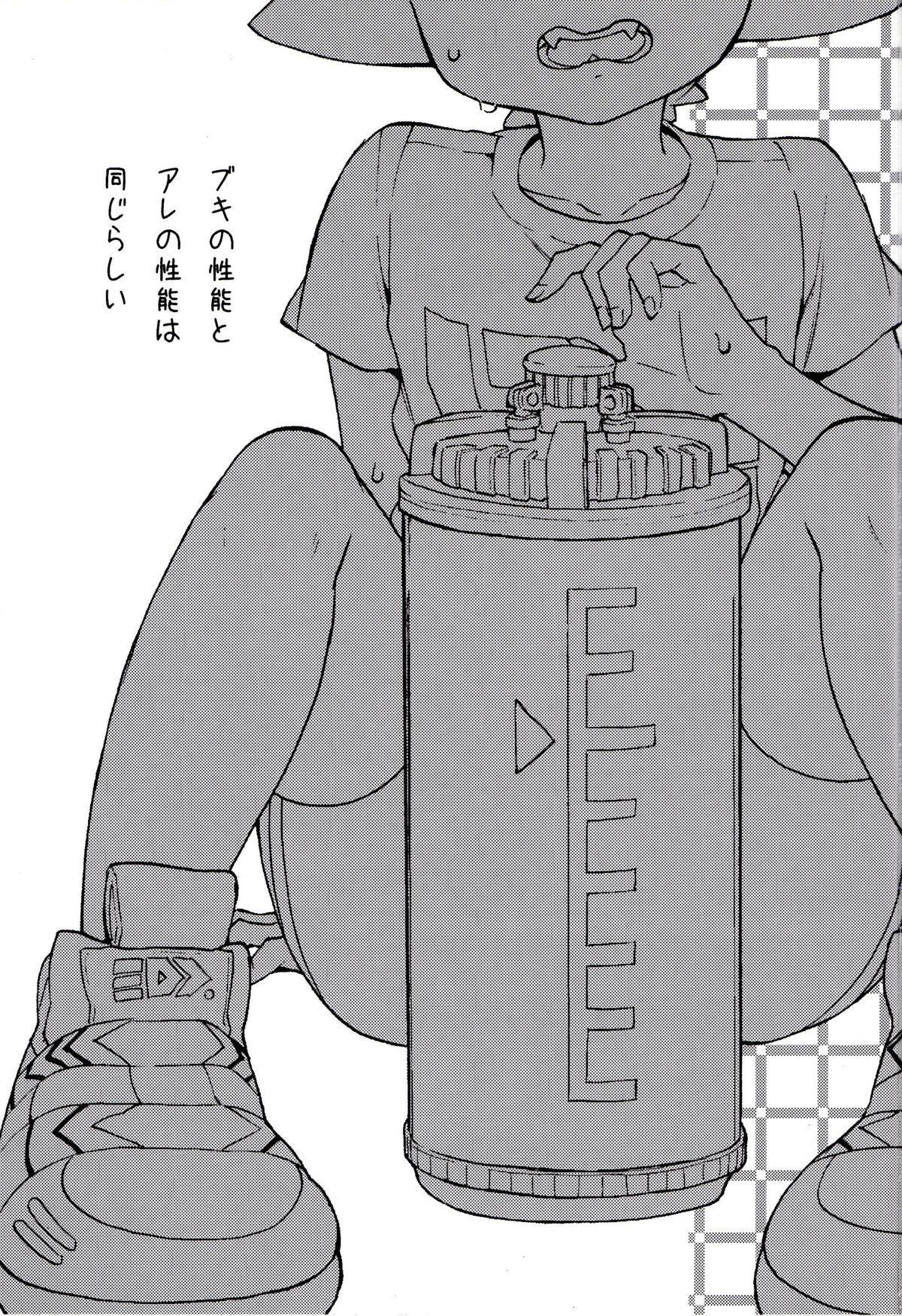 Buki no Seinou to Are no Seinou wa Onaji rashii 1