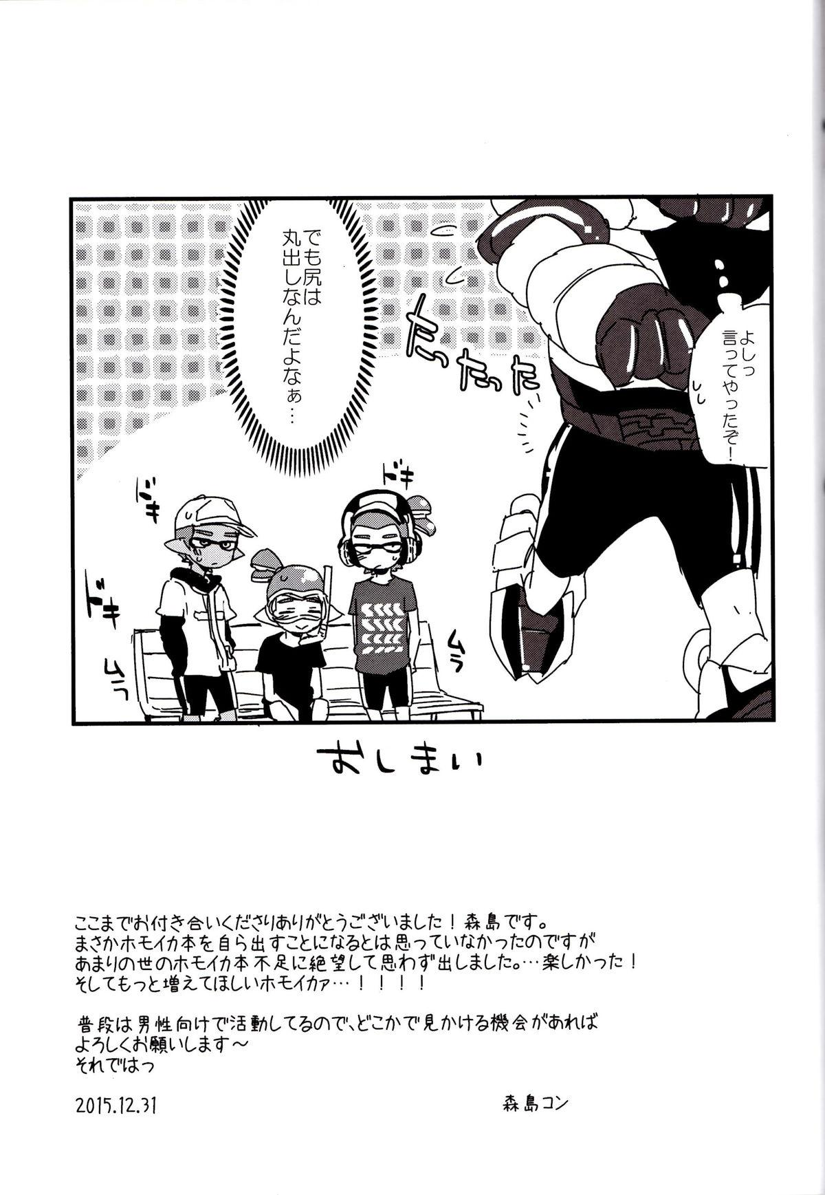 Buki no Seinou to Are no Seinou wa Onaji rashii 23