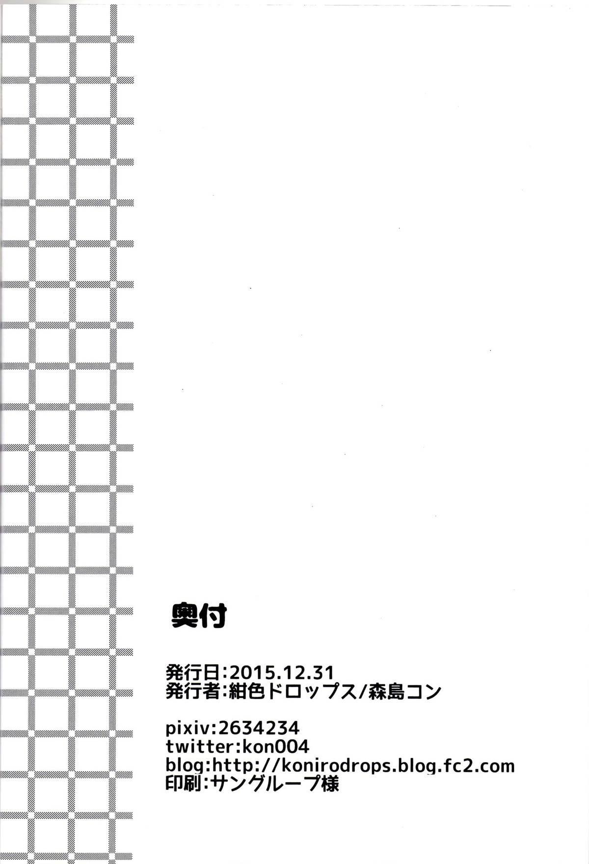 Buki no Seinou to Are no Seinou wa Onaji rashii 24