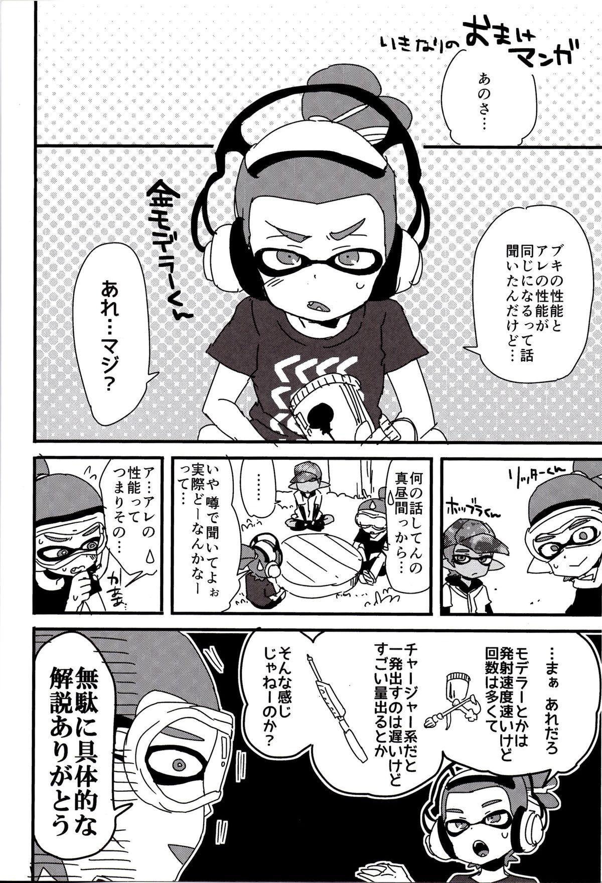 Buki no Seinou to Are no Seinou wa Onaji rashii 2