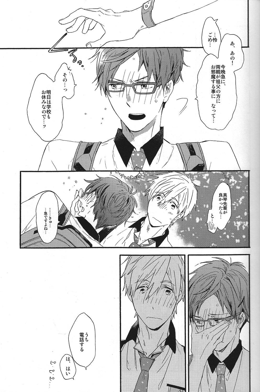 Kowagari Mash Up! 11