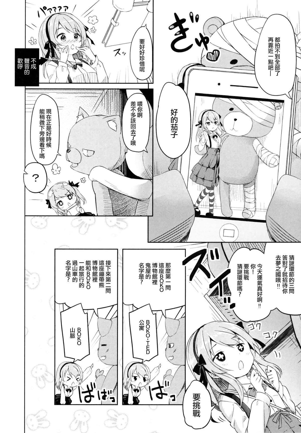Shimada-ryuu High! Ace Senshadou 12