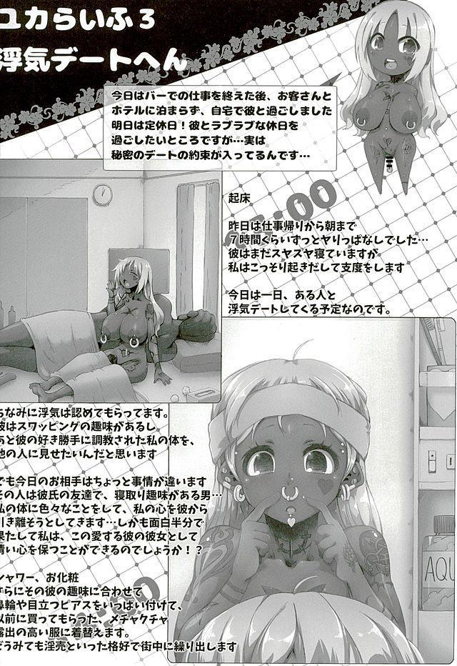 Yurufuwa Yuka Life 17