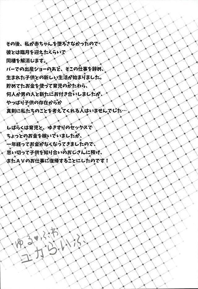 Yurufuwa Yuka Life 24