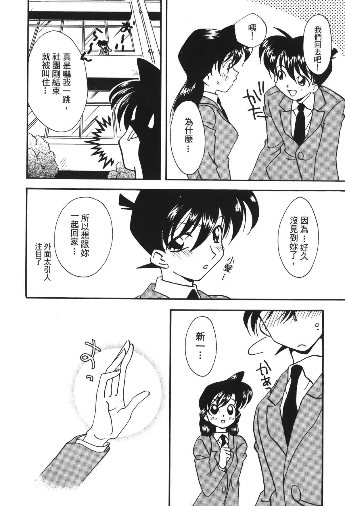 Detective Assistant Vol. 13 126