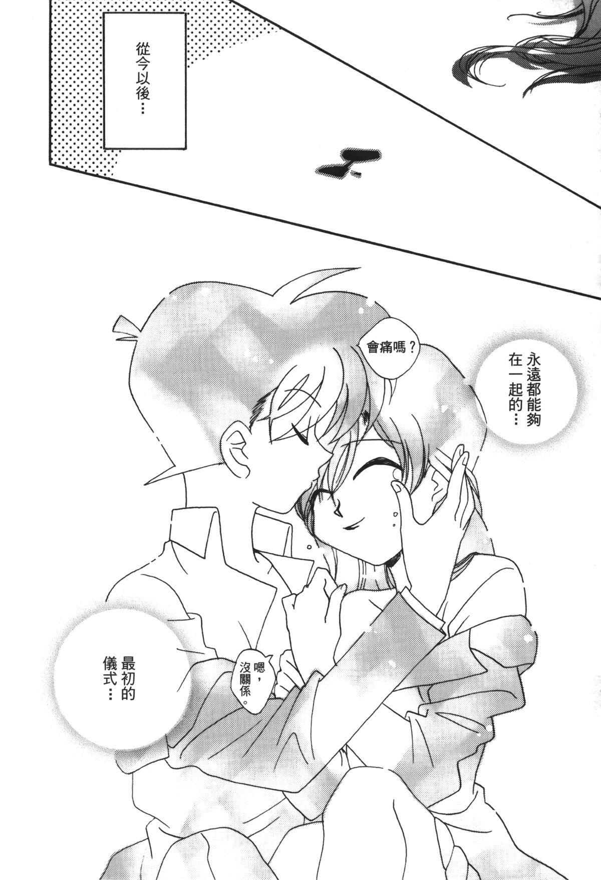 Detective Assistant Vol. 13 138