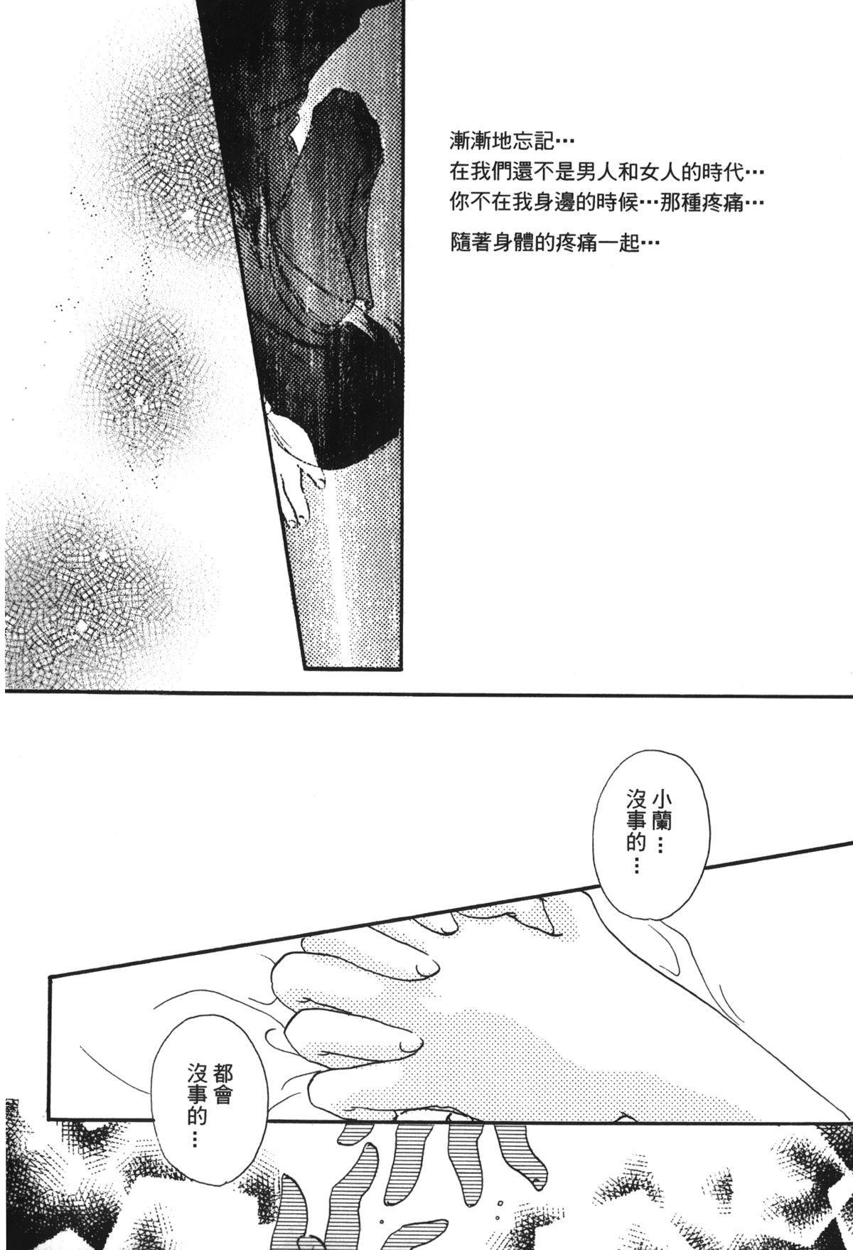 Detective Assistant Vol. 13 150