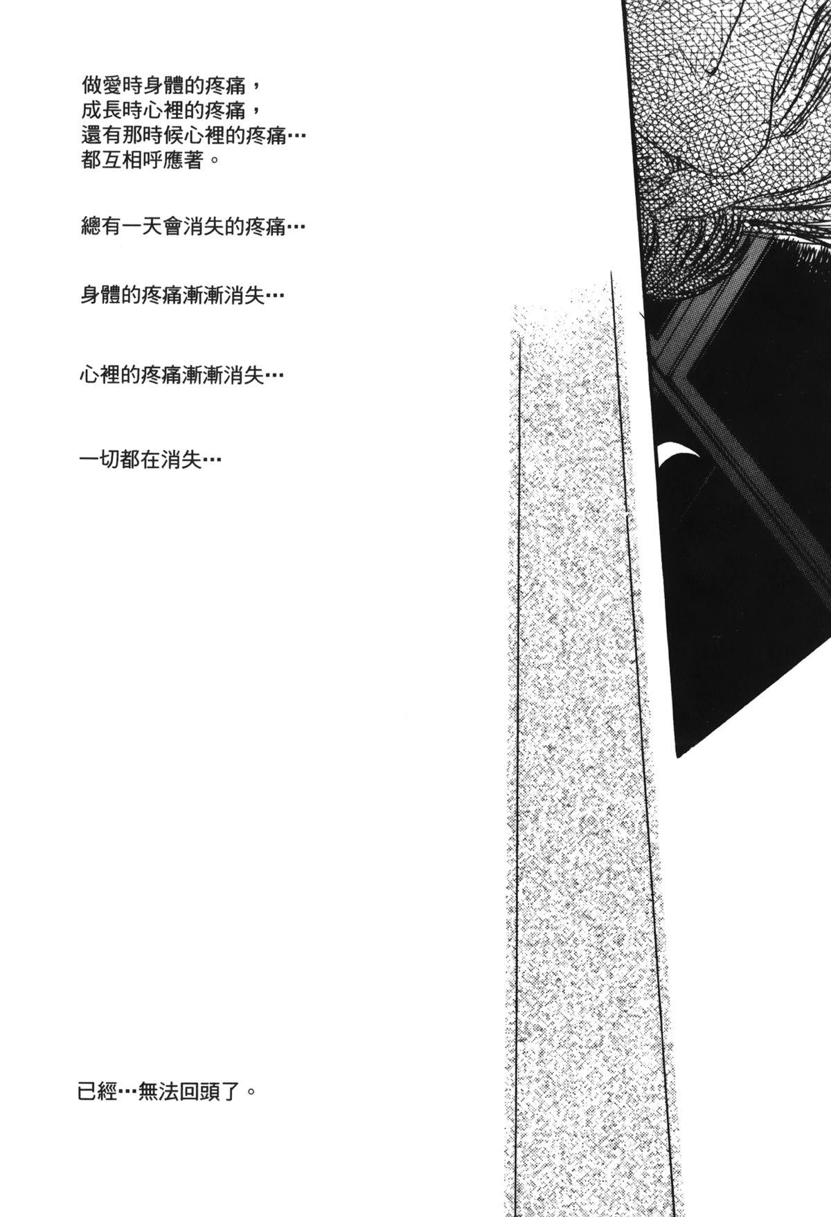 Detective Assistant Vol. 13 156