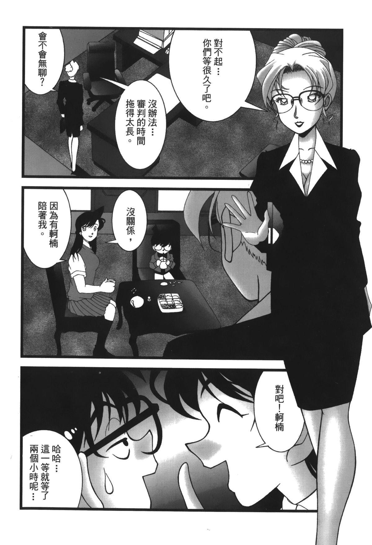 Detective Assistant Vol. 13 26
