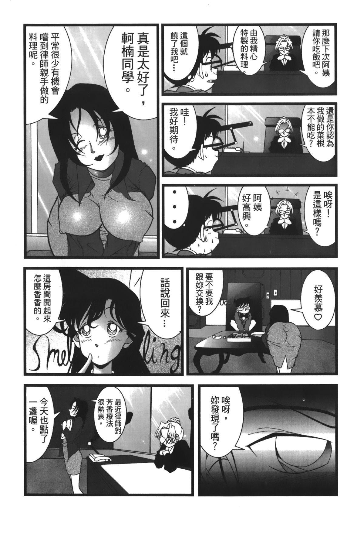 Detective Assistant Vol. 13 27