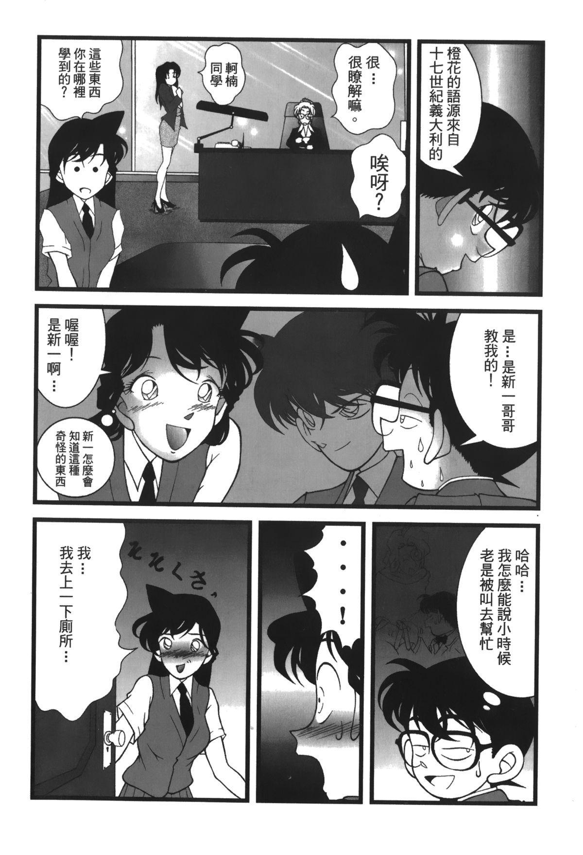 Detective Assistant Vol. 13 30