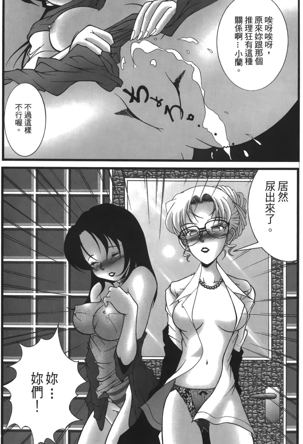 Detective Assistant Vol. 13 34