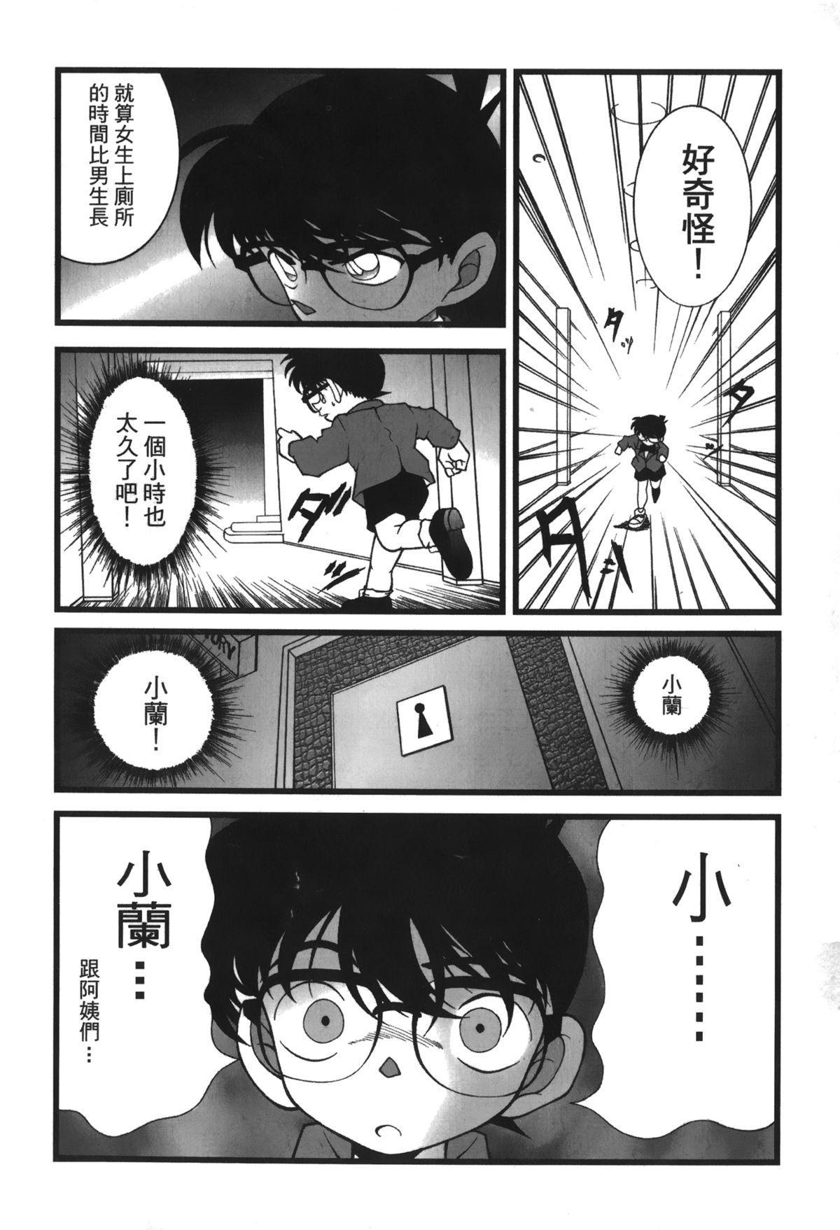 Detective Assistant Vol. 13 42