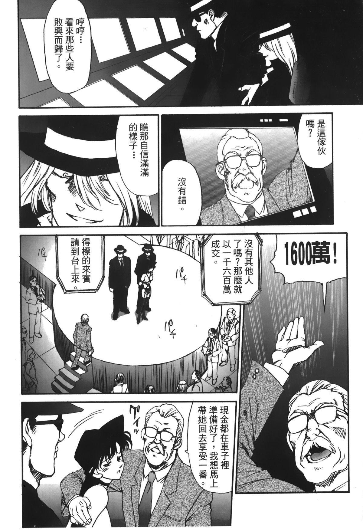 Detective Assistant Vol. 13 4